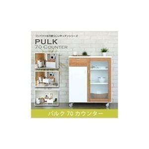 本日限定!ポイント最大41倍!PULK 70 COUNER パルク 70カウンター(pulk-70c)(GA)|denzo