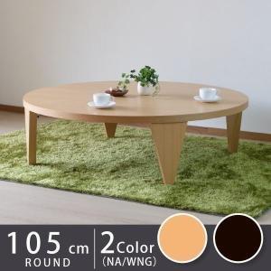 ローテーブル 座卓 ちゃぶ台 トゥギャザー ラウンド 折りたたみテーブル 105  - round105 (SE)|denzo