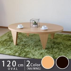 リビングテーブル 座卓 ローテーブル トゥギャザー オーバル 折りたたみテーブル 120  -oval120(SE)|denzo
