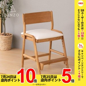 プレ会員様限定!ポイント最大31倍!キッズチェア 学習椅子 完成品 フィオーレ デスク チェア オーク材 (IS)|denzo