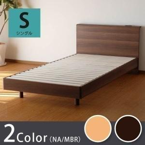 ベッドフレーム シングル ベッド ナチュラル 木製 すのこ エモ ISSEIKI|denzo