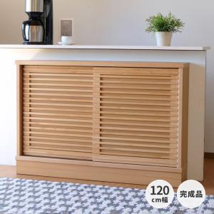 キッチン リビング キャビネット 収納ボックス 幅120 奥行25 シエン(IS)|denzo