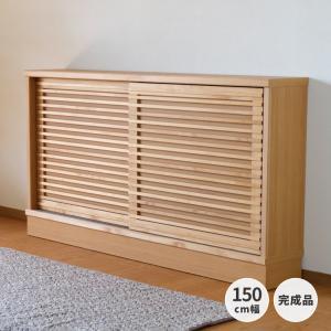 キッチン リビング キャビネット 収納ボックス 幅150 奥行25 シエン(IS)|denzo