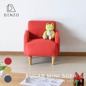 キッズ ソファ 1人用 ローソファー ベビー 子供部屋 シュガー S(IS)|denzo