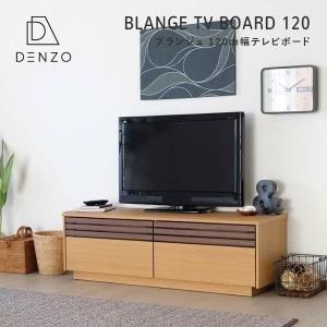 ゲリラセール!テレビ台 テレビボード TVボード ローボード リビング収納 ブランジュ 幅120 (IS) denzo