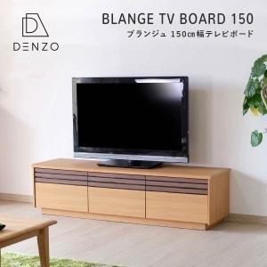 プレ会員様限定!ポイント最大31倍!テレビ台 テレビボード TVボード ローボード リビング収納 ブランジュ 幅150 (IS)|denzo