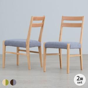 ダイニングチェア セット 完成品 チェア 椅子 ナチュラル エリオット 2脚  (IS)|denzo