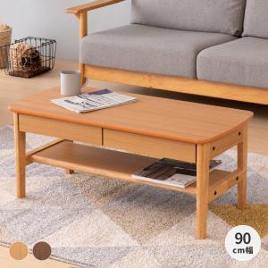 6/19までポイント最大31倍!センターテーブル リビングテーブル ローテーブル テーブル モモ 幅90 (IS)|denzo