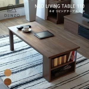 センターテーブル リビングテーブル 幅110 シンプル モダン 2色 収納 完成品 ネオ (IS)|denzo