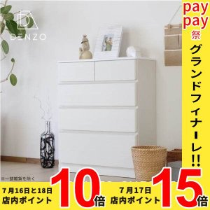 チェスト 木製 白 スリム 北欧 75 30 プリート ISSEIKI|denzo