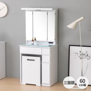 ドレッサー 鏡台 ミラー 姿見 コレオ ドレッサー 3面鏡 60cm幅 (ミディアムブラウン/ホワイト)  (IS)|denzo
