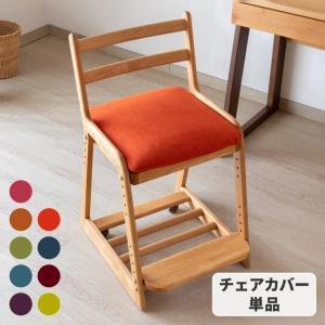 シートカバー 子供部屋家具 学習椅子 ライフ シートカバー スタンダード (IS)|denzo