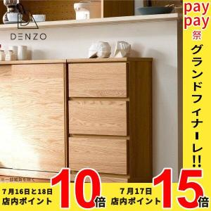 6/19までポイント最大31倍!キッチンカウンター 木製 引出し 木製天板 送料無料 コレント チェスト 幅45 奥行30 高さ70 (IS)|denzo