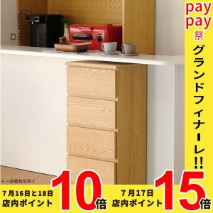 6/19までポイント最大31倍!キッチンカウンター 木製 引出し 木製天板 送料無料 コレント チェスト 幅45 奥行30 高さ85 (IS)|denzo