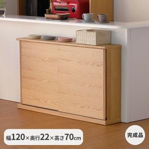 本日限定!ポイント最大41倍!キッチンカウンター 木製 引き戸 木製天板 送料無料 コレント カウンター 幅120 奥行22 高さ70 (IS)|denzo