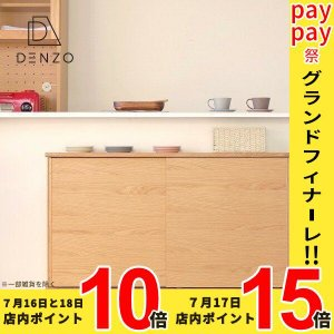 ポイント最大36倍!キッチンカウンター 木製 引き戸 木製天板 送料無料 コレント カウンター 幅120 奥行30 高さ70 (IS)|denzo
