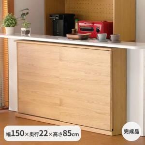 6/19までポイント最大31倍!キッチンカウンター 木製 引き戸 木製天板 送料無料 コレント カウンター 幅150 奥行22 高さ85 (IS)|denzo