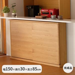 6/19までポイント最大31倍!キッチンカウンター 木製 引き戸 木製天板 送料無料 コレント カウンター 幅150 奥行30 高さ85 (IS)|denzo