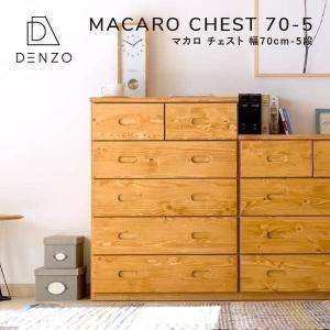 ポイント最大36倍!チェスト 木製 5段 幅70 パイン材 無垢 タンス 天然木 完成品 マカロ (IS)|denzo