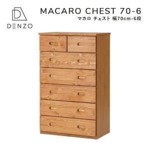 ポイント最大36倍!チェスト ハイチェスト 木製 6段 幅70 パイン材 無垢 タンス 天然木 完成品 マカロ (IS)|denzo