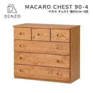 6/19までポイント最大31倍!チェスト ローチェスト 木製 4段 幅90 パイン材 無垢 タンス 天然木 完成品 マカロ (IS)|denzo