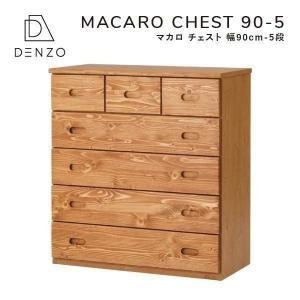 SALE!最大31%お得!チェスト 木製 5段 幅90 パイン材 無垢 タンス 天然木 完成品 マカロ (IS)|denzo