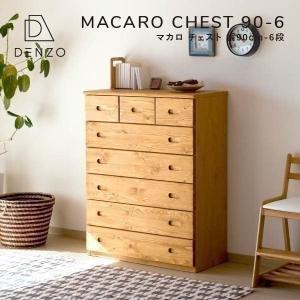 SALE!最大31%お得!チェスト ハイチェスト 木製 6段 幅90 パイン材 無垢 タンス 天然木 完成品 マカロ (IS)|denzo