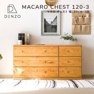 SALE!最大31%お得!チェスト ローチェスト 木製 3段 幅120 パイン材 無垢 タンス 天然木 完成品 マカロ (IS)|denzo