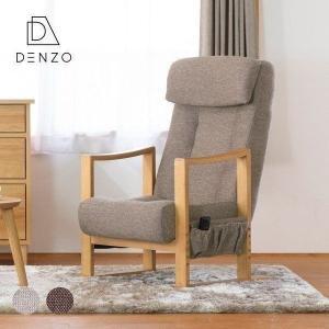 座椅子 高座椅子 肘掛け リクライニングチェア リラックスチェアー ハイバック バイカル (IS)|denzo