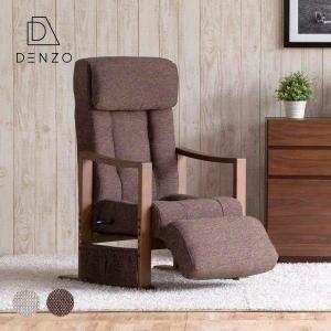 座椅子 高座椅子 肘掛け リクライニング フット付き リラックスチェアー ハイバック バイカル ISSEIKI|denzo
