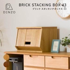 SALE!最大31%お得!スタッキングボックス 収納 家具 木製 ラック リビング 書斎 子供部屋 ブリック スタッキング ボックス 43|denzo