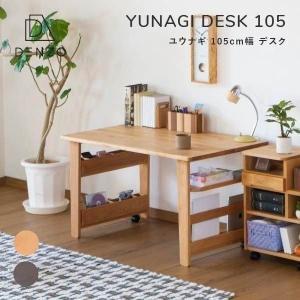 書斎デスク 木製 デスク 机 シンプル ユウナギ ISSEIKI|denzo
