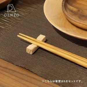 箸置き キッチン カトラリー デコラ 箸置き 8点セット ISSEIKI|denzo