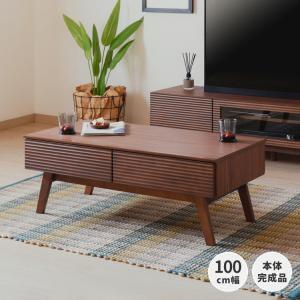 本日限定!!ポイント最大35倍!!ローテーブル 木製 収納付き ウェーブ センターテーブル 100cm幅|denzo