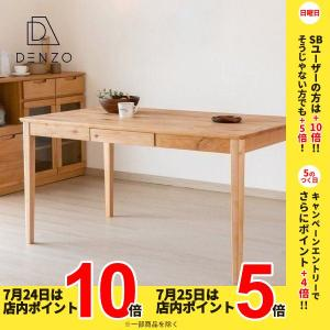 ダイニング 木製 ナチュラル エリスプラス ダイニングテーブル 135 節あり|denzo