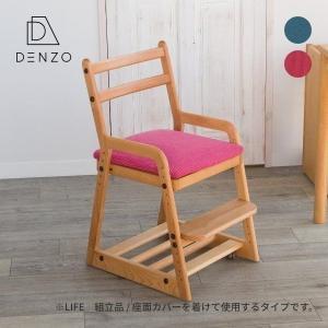 キッズ 学習椅子 カバー ライフ デスク チェア 組立品 ISSEIKI|denzo
