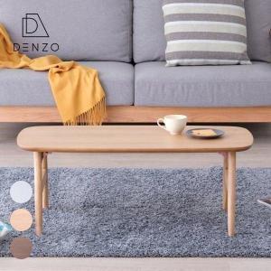 センターテーブル テーブル 折りたたみ 折れ脚 幅92 トルティエ ISSEIKI denzo