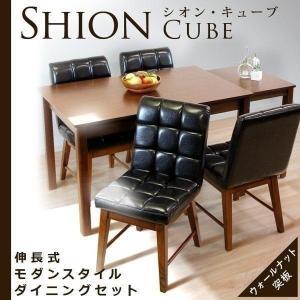 本日最終日!(DETA)ダイニングセット シオン キューブ「shion cube」伸長式モダンスタイルダイニング5点セット(deta-c-shion)|denzo