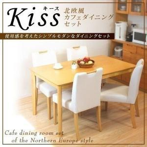 (DETA)ダイニングセット キース「kiss」木目が美しい北欧風カフェダイニング5点セット(deta-kiss)|denzo