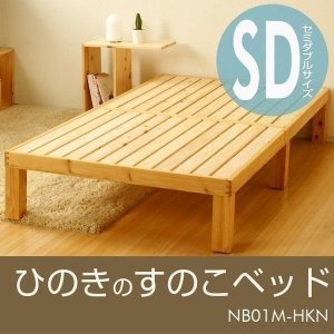 (HC)Homecoming ひのきのすのこベッド・セミダブルサイズ 日本の職人技が光る無垢材の国産すのこベッド 通気性に優れているから湿度の高い日本に|denzo