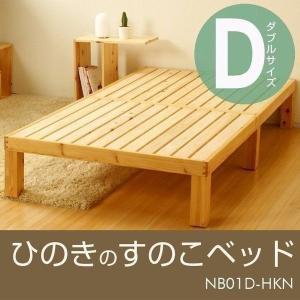 (HC)Homecoming ひのきのすのこベッド・ダブルサイズ 日本の職人技が光る無垢材の国産すのこベッド 通気性に優れているから湿度の高い日本に最適!|denzo