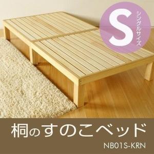 ベッド 桐 すのこベッド シングル無垢材国産 すのこベッド 通気性に優れているから湿度の高い日本に最適!Homecoming (HC)  denzo