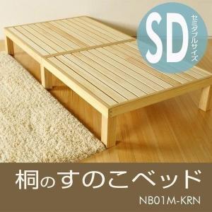 ベッド 桐のすのこベッド セミダブルサイズ 職人技 無垢材 国産すのこベッド 通気性 湿度 Homecoming (HC) denzo