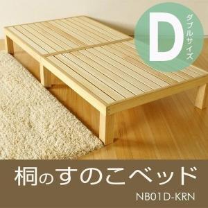 ベッド 桐のすのこベッド ダブルサイズ 職人技  無垢材 国産すのこベッド 通気性 湿度 日本に最適 Homecoming (HC) |denzo