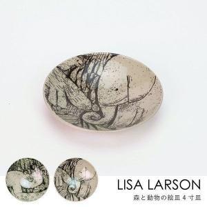 北欧食器 北欧 お皿 陶器 益子焼 動物 ジャパンシリーズ プレゼント Lisa Larson 森と動物の絵皿4寸皿|denzo