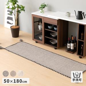 ラグ ラグマット マット 手織り 手洗い 50×180  キッチンマット 3色 ネージュ インド綿 ISSEIKI|denzo
