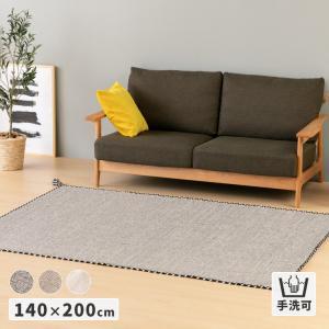 ラグ ラグマット マット 手織り 手洗い 140×200 1.5畳 3色 ネージュ インド綿 ISSEIKI|denzo