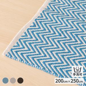 ラグ ラグマット マット 手織り 手洗い 200×250 3畳 シェブロン インド綿 ISSEIKI|denzo