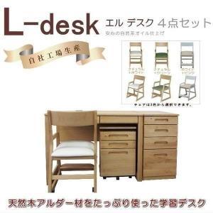 ナチュラル シンプル 天然木 アルダー材 無垢材 学習デスク お買い得 机 学習デスク 学習机 エルデスク 4点セット|denzo