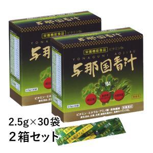 与那国青汁(2.5g×30袋) 2箱セット|depakyu